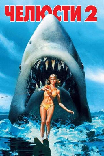 Челюсти2 (Jaws 21978)