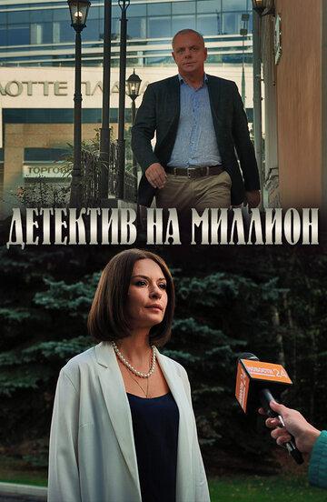 Детектив на миллион 2020 | МоеКино