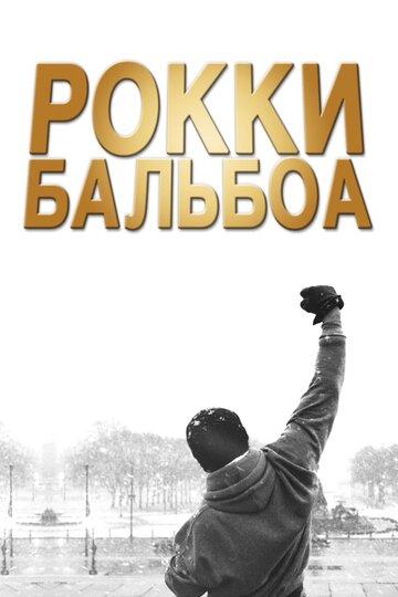Рокки Бальбоа / Rocky Balboa (2006)