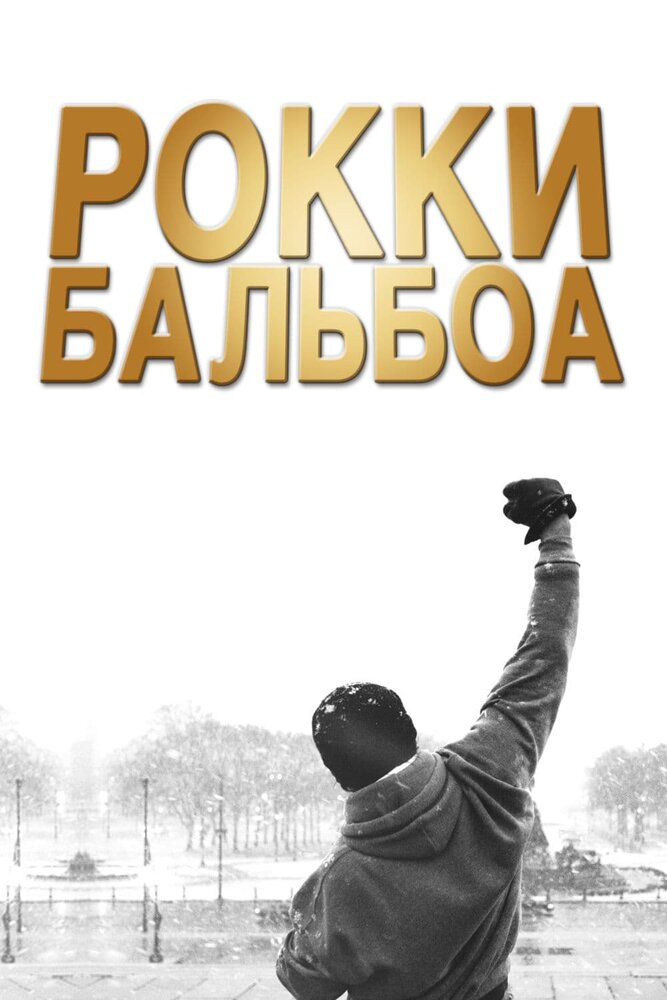 Rocky Balboa | Рокки Бальбоа |  როკი ბალბოა (ქართულად),[xfvalue_genre]
