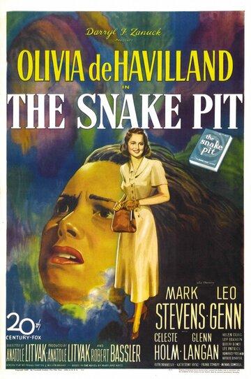 Змеиная яма (The Snake Pit)