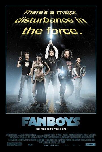 Фанаты (2008)