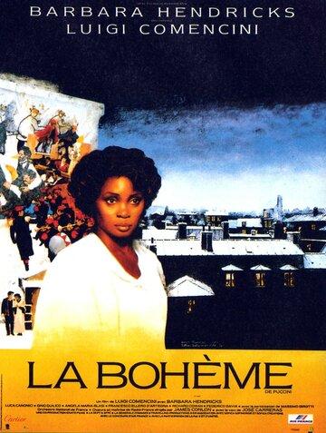 Богема (La Bohème)