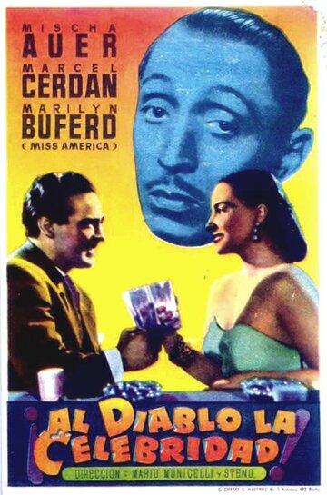 К чёрту славу (1951)