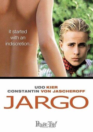 Ярго (2004)