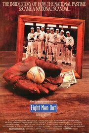 Восемь выходят из игры (1988)