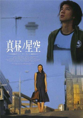 Звездный расцвет (2005)