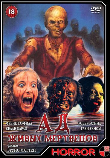 Скачать фильм город живых мертвецов (1980) торрент.