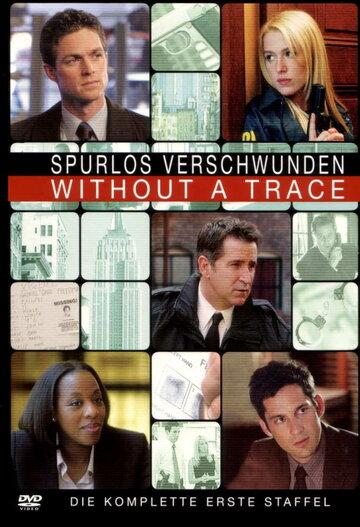 Без следа (2002)