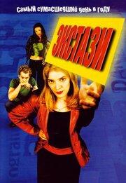 Экстази (1999)