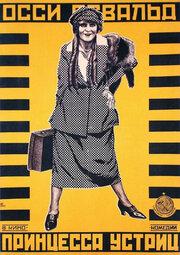 Принцесса устриц (1919)