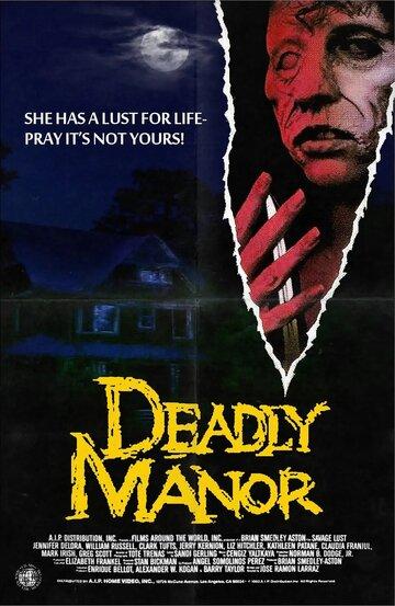 Смертоносное поместье (1990)