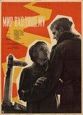 Мир входящему (1961)