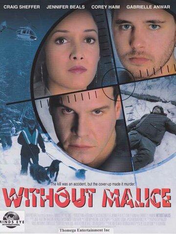 Без злого умысла (2000)