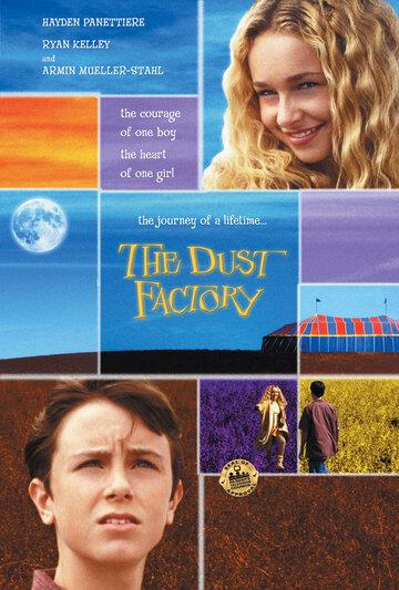 Фабрика пыли