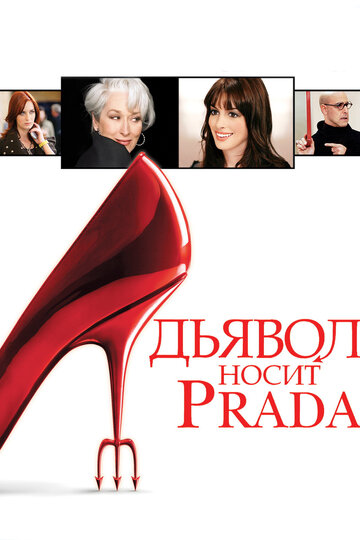 Дьявол носит Prada (The Devil Wears Prada)