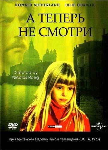 А теперь не смотри (1973) полный фильм онлайн