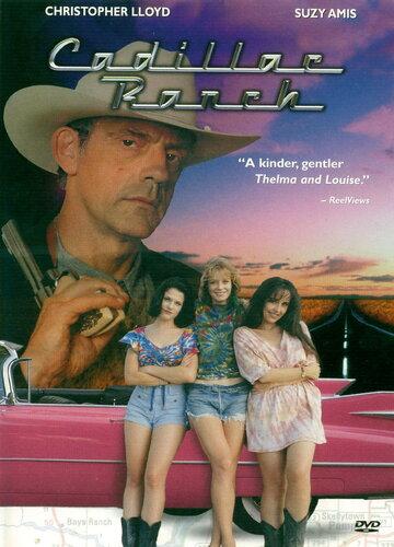 Ранчо кадиллаков (Cadillac Ranch)