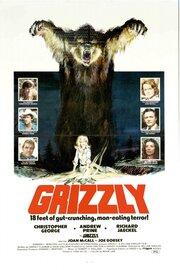 Гризли (1976)