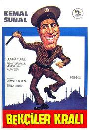 Король сторожей (1979)