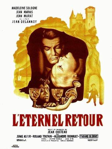 Вечное возвращение (1943)