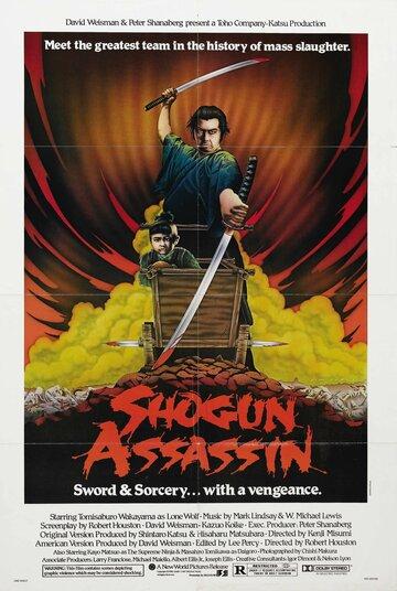 Убийца сёгуна (Shogun Assassin)