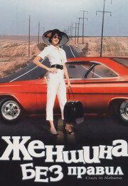 Женщина без правил (1999)
