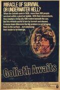 Ожидание «Голиафа» (1981)