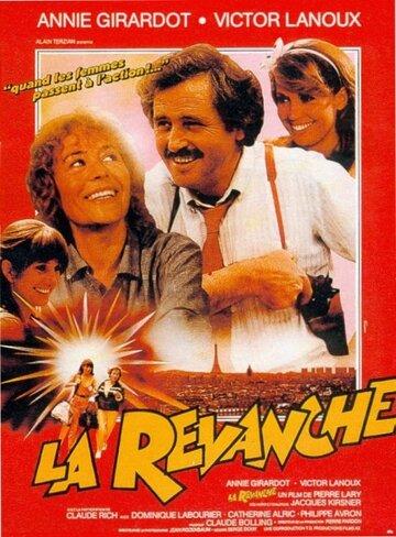 Реванш (1981)