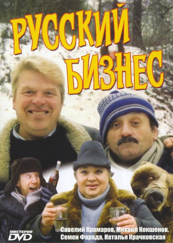 скачать с торрент фильмы русские