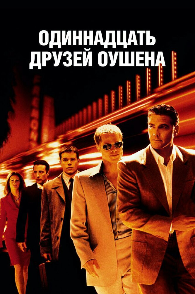 Отзывы к фильму — 11 друзей Оушена (2001)