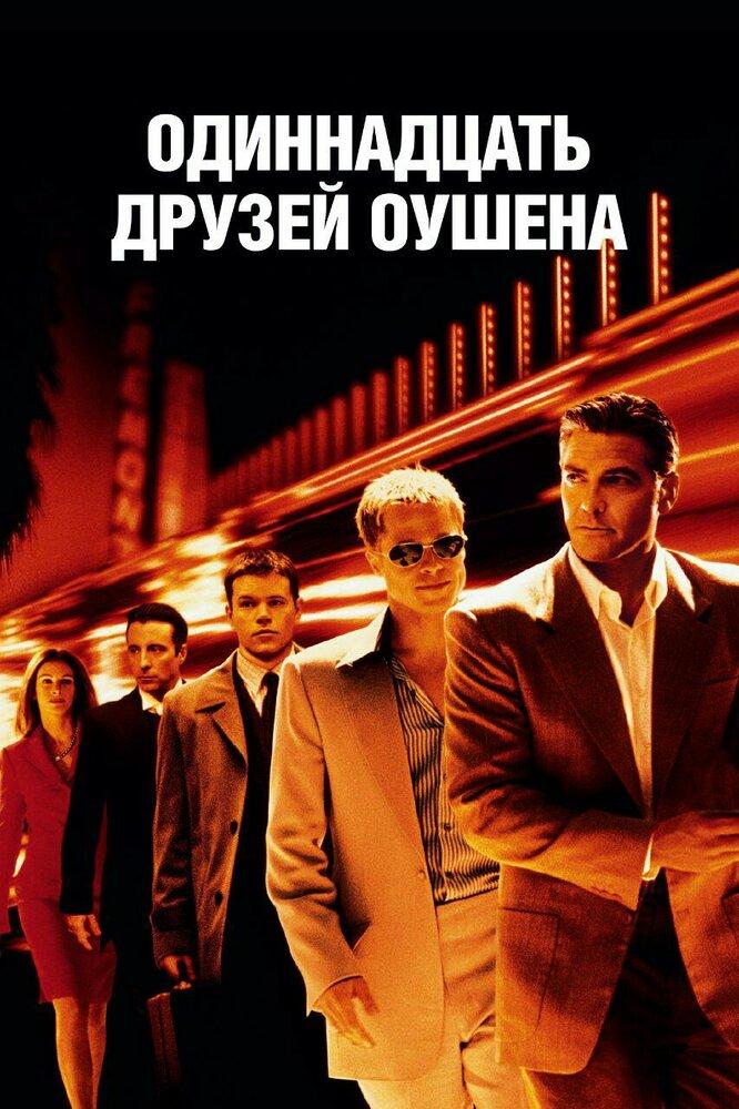 https://www.kinopoisk.ru/images/film_big/770.jpg