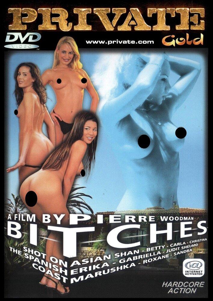 Приват порно фильмы 2001 года