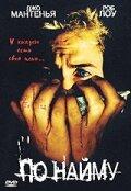По найму (1998)
