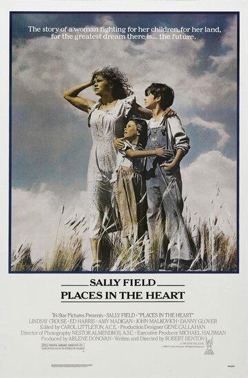 Место в сердце (1984)