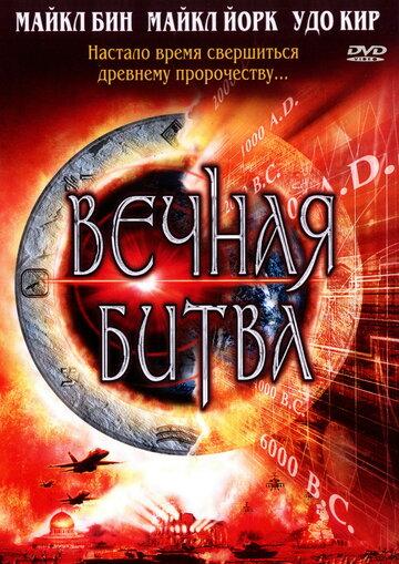 Постер к фильму Вечная битва (2001)