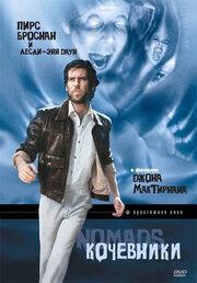 Кочевники (1985)