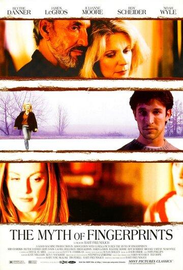 Тени прошлого (1997)