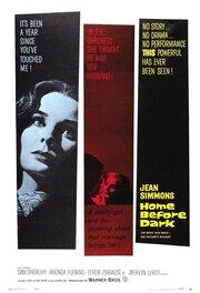 Домой засветло (1958)