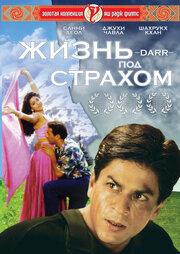 Жизнь под страхом (1993)