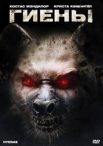 ����� (Hyenas)