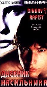 Дневник насильника (1995)