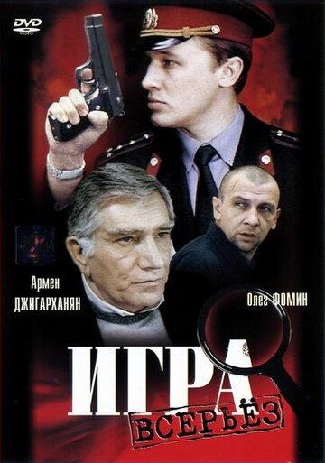 Игра всерьез (1992)