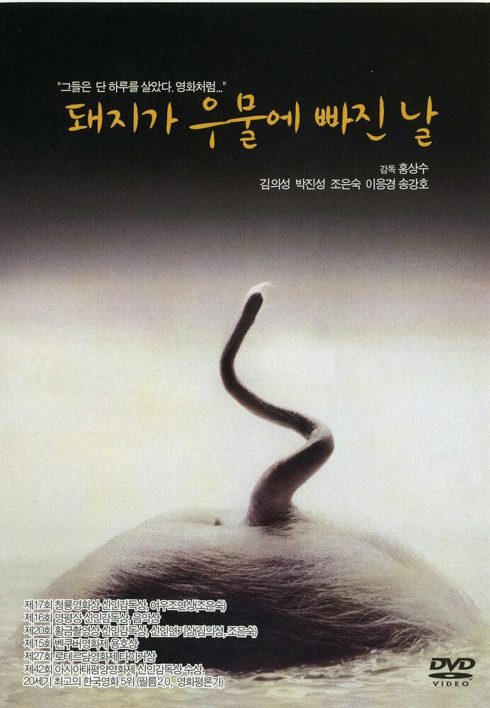 317000 - День, когда свинья упала в колодец ✸ 1996 ✸ Корея Южная