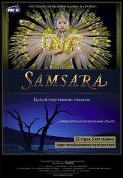 Смотреть онлайн Самсара