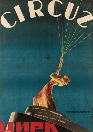 Цирк (1936) полный фильм