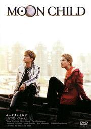 Дитя Луны (2003)