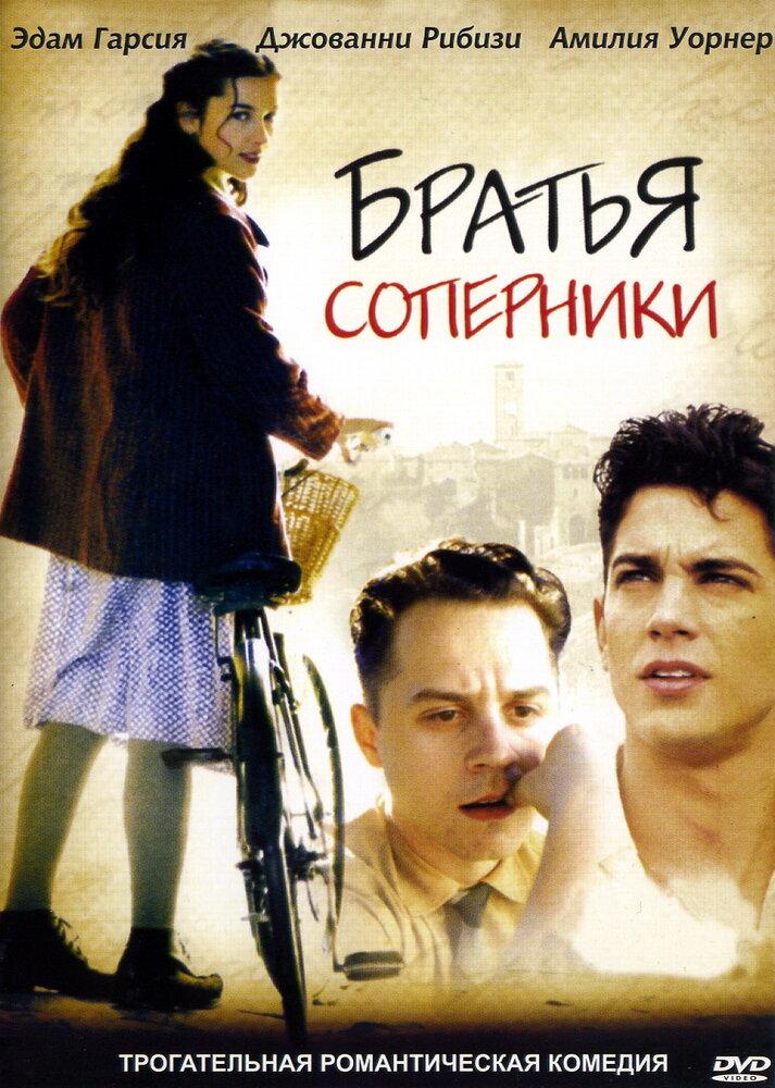 фильм Братья-соперники