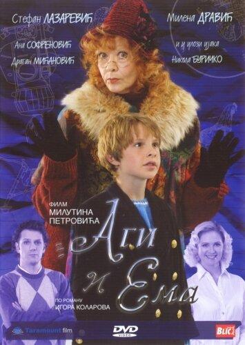 Аги и Эмма (2007)