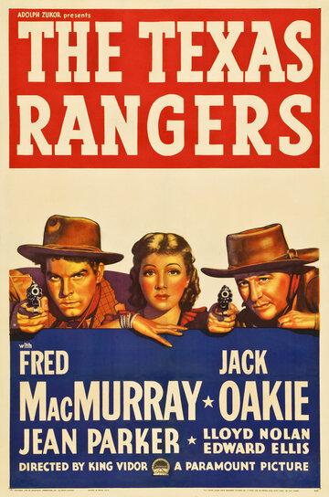 Техасские рейнджеры (1936)